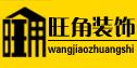 北京旺角装饰