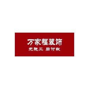 北京万家福装饰
