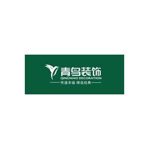 北京青鸟装饰