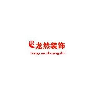 北京龙然装饰公司