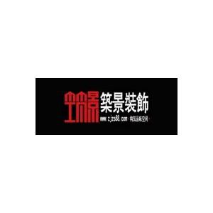 北京筑景装饰