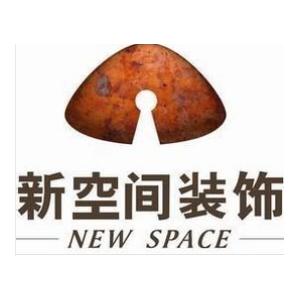 成都新空间装饰公司