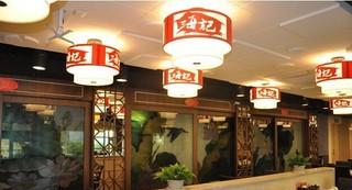 中式风格餐饮店装修效果图