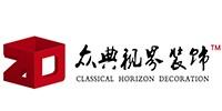 众典视界建筑工程设计(北京)有限公司