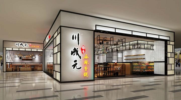 川成元餐厅