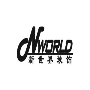 新世界装饰