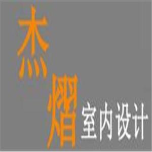 宁波杰熠设计有限公司