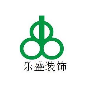 宁波江东乐盛装饰工程有限公司