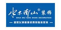 北京水木南山装饰