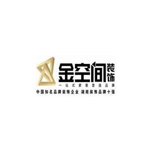 金空间装饰公司