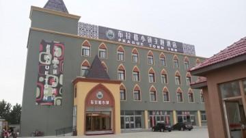 布拉格小镇主题酒店装修照片 3