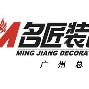 广州市名匠装饰