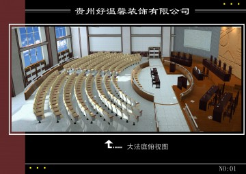 中级人民法院工装案例大审判庭效果图