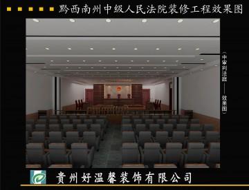 中级人民法院工装中审判法庭效果图