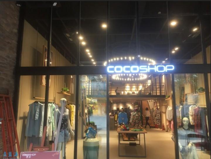 古典风格服装店装修案例