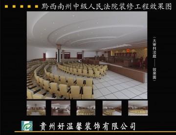 中级人民法院工装大审判法庭效果图