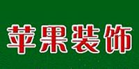 潍坊苹果装饰