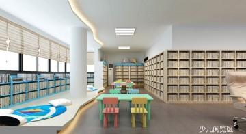 少儿阅览区装修