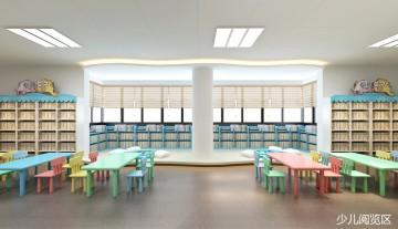 少儿阅览区设计