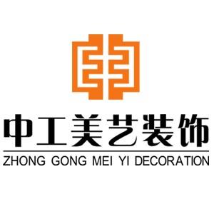 中工美艺装饰公司