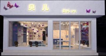 贝尔儿童品牌店铺装修图片1