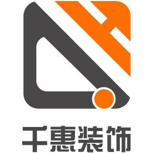 上海千惠建筑装饰