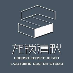 LS清秋设计