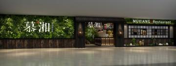 龍崗銀信廣場三樓慕湘湘菜館