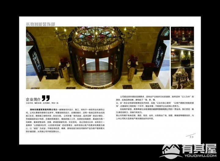 湖南省人民大会堂装修案例分析