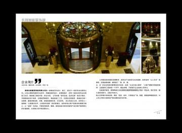 湖南省人民大會堂裝修案例分析