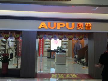 AUPU上海喜盈门店面装修实景图