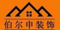 宁波市伯尔申装饰工程有限公司