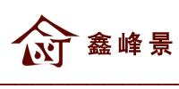 鑫峰景装饰