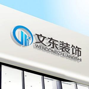 宁波文东装饰有限公司