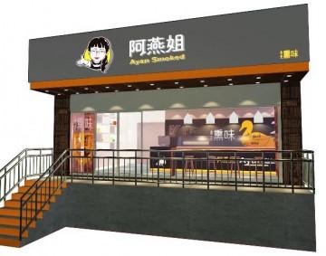 阿燕姐熟食店装修效果图设计