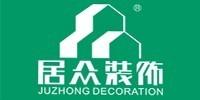 广州居众装饰
