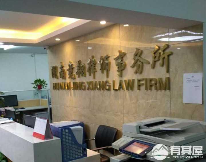 湖南律师事务所装修实景图