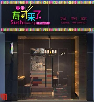 寿司来了寿司连锁店装修案例