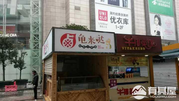 龟来哒小吃店装修案例