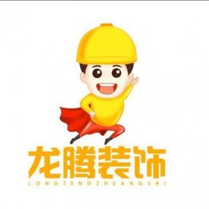 温州市龙腾装饰工程有限公司
