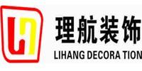 宁波理航装饰设计有限公司