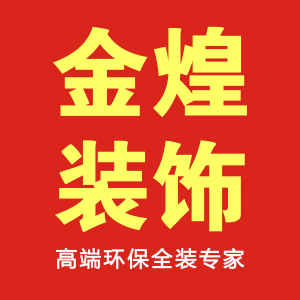 湘潭金煌装饰