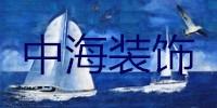 中海装饰设计工程有限公司
