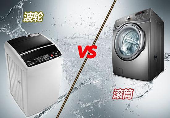 滚筒?波轮?洗衣机如何选择