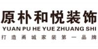 宁波原朴和悦建筑装饰有限公司