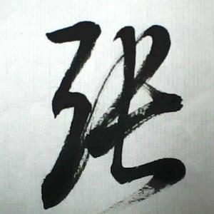 宁波小张装饰有限公司