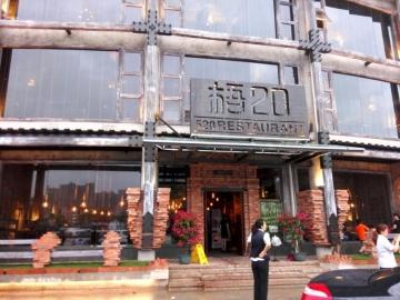 梧20后现代风格餐厅装修效果图