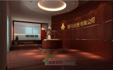广马 雷马办公室装修效果图