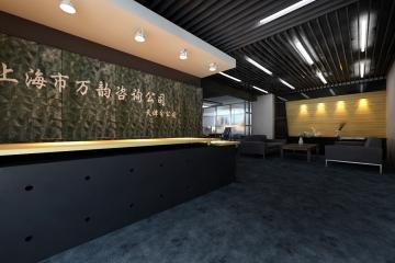 上海万韵咨询公司办公室装修设计案例赏析