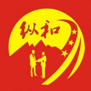 宁波纵和建筑装饰工程有限公司